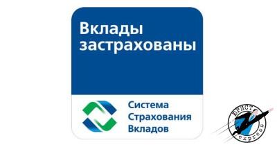 Знак, который означает что вклады банка застрахованы на сумму 1400000