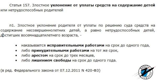 Статья 157 Уголовного Кодекса РФ