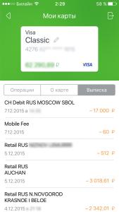 Выписка с лицевого счета карты клиента в Сбербанк Онлайн (мобильная версия)