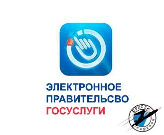 Портал Госуслуги предоставляет множество услуг в том числе и оплата онлайн
