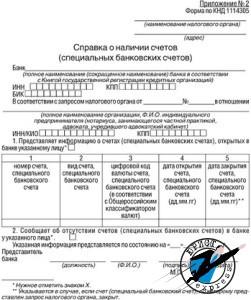 Образец справки об открытии счета в банке | На ПМЖ в Россию