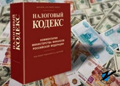 В Налоговом Кодексе РФ указаны ставки на штрафы