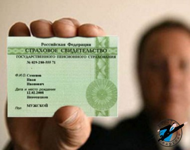 СНИЛС - пенсионное удостоверение, которое должно присутствовать у каждого человека