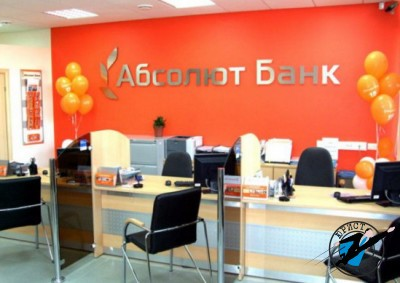 Абсолют банк, крупное финансовое учреждение, предоставляет ипотеку сроком на 25 лет