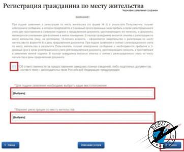 Чтобы пользоваться сайтом Госуслуги нужно пройти процедуру регистрации